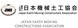 日本機械土工協会